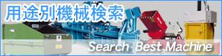 機械用途別検索