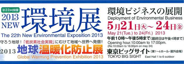 環境展2013