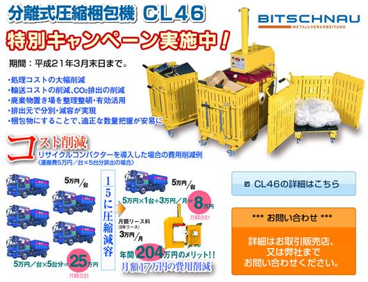 分離式圧縮梱包機 CL46 特別キャンペーン実施中!