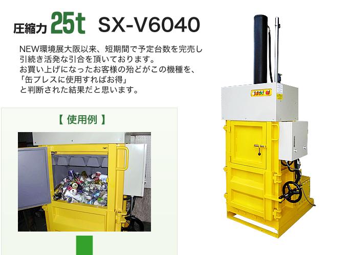 圧縮力25t SX-V6040・・・NEW環境展大阪以来、短期間で予定台数を完売し引続き活発な引合を頂いております。お買い上げになったお客様の殆どがこの機種を、「缶プレスに使用すればお得」と判断された結果だと思います。