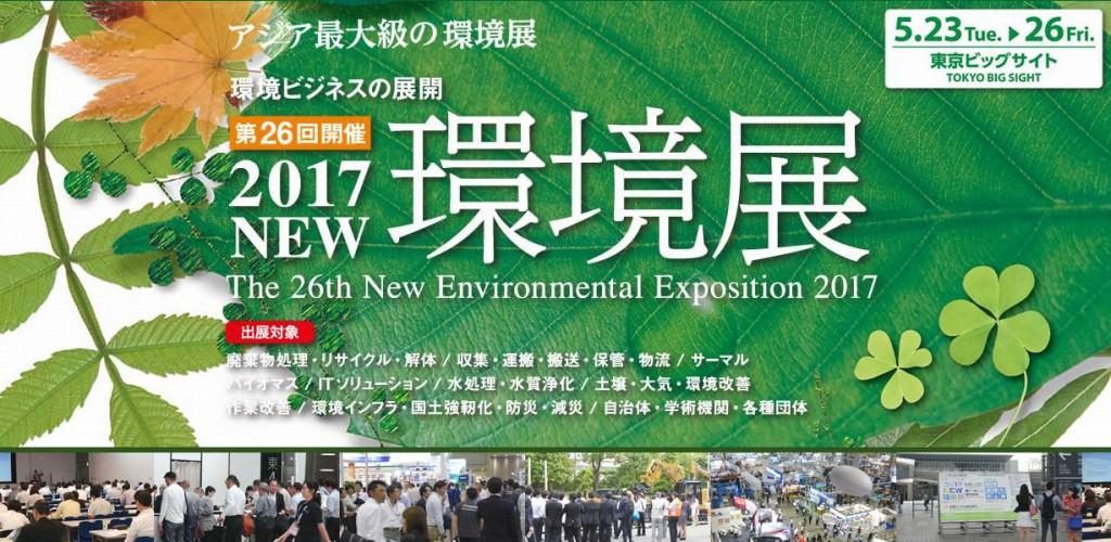NEW環境展2017